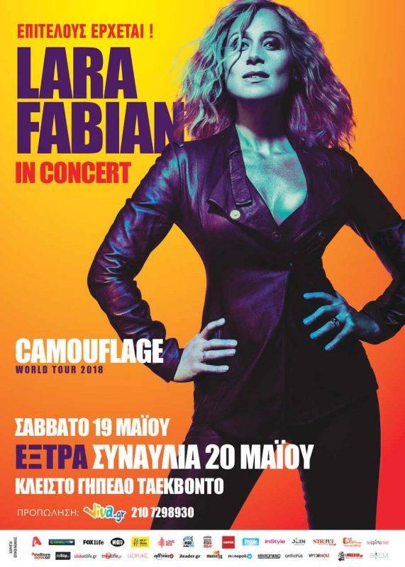 Η Lara Fabian στην Ελλάδα