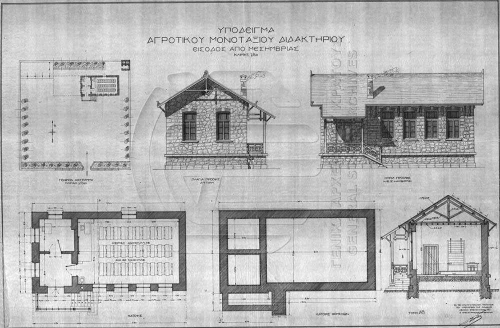 Αρχιτεκτονικό Σχέδιο Δημοτικού Σχολείου