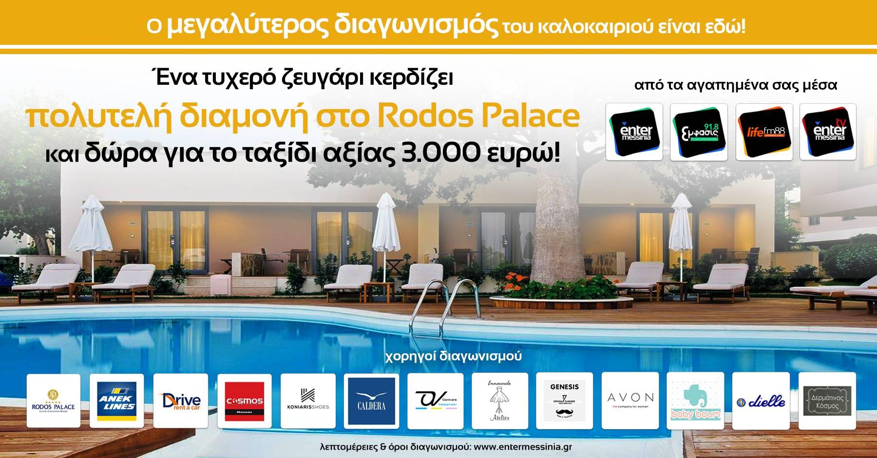 c925e1465d Ο μεγαλύτερος καλοκαιρινός διαγωνισμός με δώρα αξίας 3.000 ευρώ από το  Entermessinia.gr!