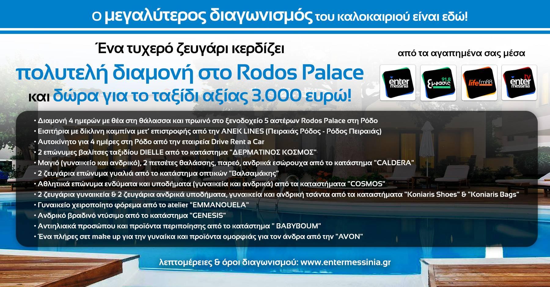 ef6ab58d94 Ο μεγαλύτερος καλοκαιρινός διαγωνισμός με δώρα αξίας 3.000 ευρώ από ...