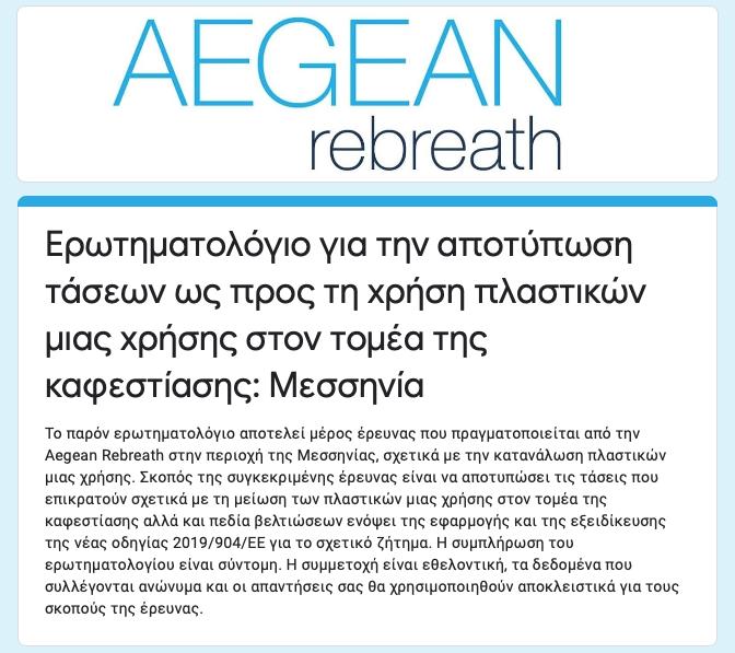 aegean rebreath