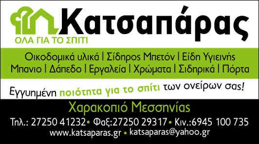 ΚΑΤΣΑΠΑΡΑΣ